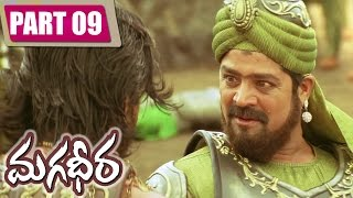 Video Magadheera Telugu Full Movie || Ram Charan, Kajal Agarwal ||  Part 9 MP3, 3GP, MP4, WEBM, AVI, FLV April 2019