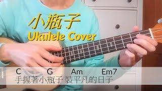 林俊傑 JJ Lin - 小瓶子 Message in a Bottle (Cover) 附ukulele chord譜 完整版