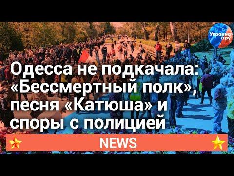 Бессмертный полк в Одессе!
