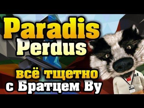 Парле ву Paradis Perdus с Братцем Ву HD