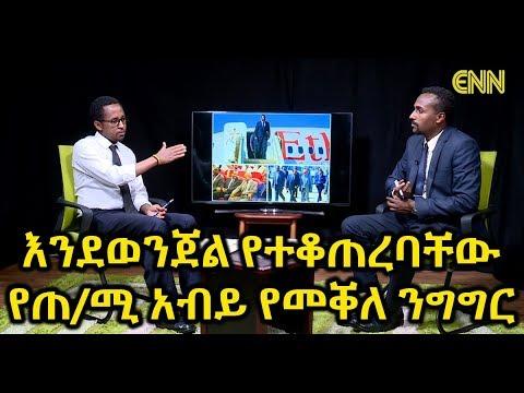 Ethiopia: እንደወንጀል የተቆጠረባቸው የጠ/ሚ አብይ የመቐለ ንግግር - Semonegna