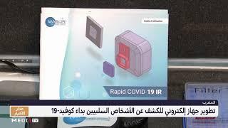 تطوير جهاز إلكتروني للكشف عن الأشخاص السلبيين بداء كوفيد-19