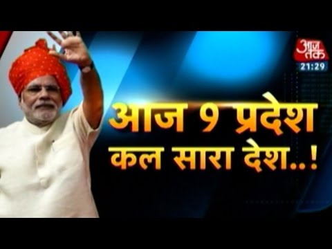 Vishesh: PM Modi on a spree to win over entire India 21 October 2014 10 AM