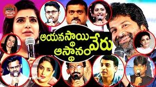 Video This Video Will Give you Goosebumps | #Celebrities  about #Pawan kalyan || Telugu Tonic MP3, 3GP, MP4, WEBM, AVI, FLV Maret 2019