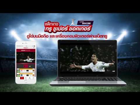 True Super Soccer ดูบอลระดับโลก ผ่านเว็บฟรี ได้แล้ววันนี้