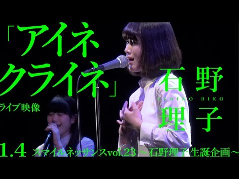 石野理子【「アイネクライネ」1.4ライブ映像】アイドルネッサンス