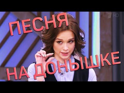 ПЕСНЯ: На донышке Диана Шурыгина (видео)