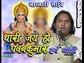 Thari Jai Ho Pavan Kumar !! Full HD Song !! Balaji Bhajan , Sing By Harsh Mali