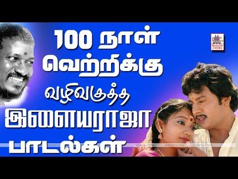 Ilaiyaraja 100 day film songs   TubeTamil