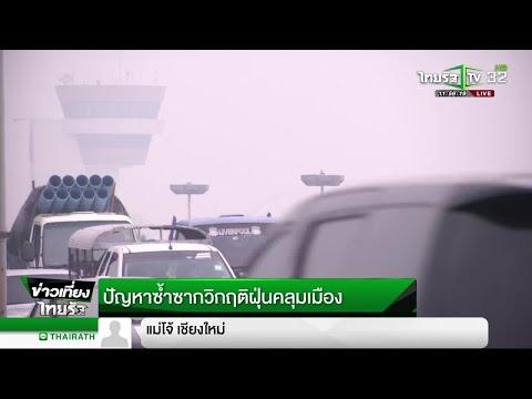 ปัญหาซ้ำซากวิกฤติฝุ่นคลุมเมือง : ขีดเส้นใต้เมืองไทย | 24-12-61 | ข่าวเที่ยงไทยรัฐ