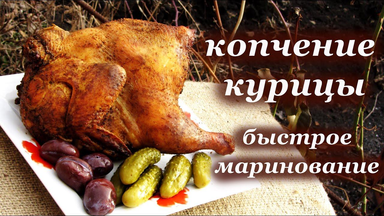 Рецепт приготовления курицы в коптильне