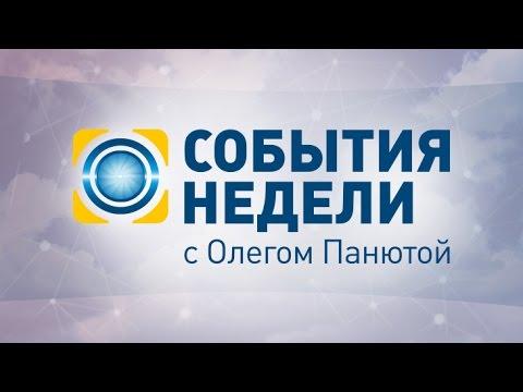 События недели за 15.01.2017 19:00 (видео)