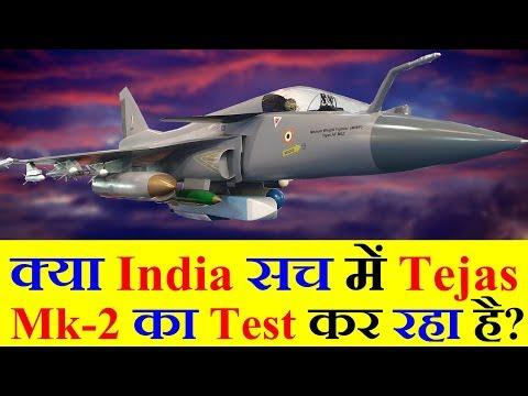 क्या India सच में Tejas Mk-2 का...