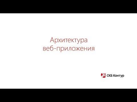Архитектура веб-приложения (видео)
