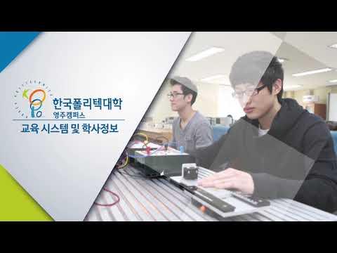 한국폴리텍대학 영주캠퍼스 홍보영상