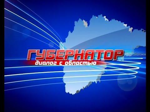 Сегодня в 19 часов 30 минут начнется прямой эфир телепередачи «Губернатор: диалог с областью»