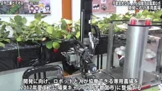 人と協働する農業ロボ−宇都宮大と10社・団体、開発に向け専用農場(動画あり)