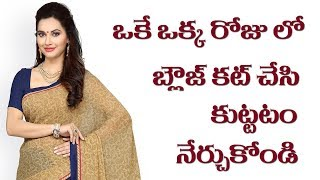 Download Lagu Cross cut blouse cutting and stitching in Telugu # Perfect blouse Tips # PART 68 Mp3