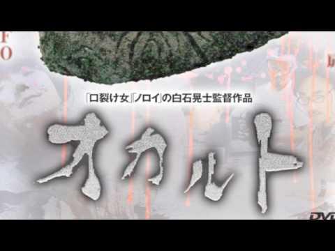 Occult (Okaruto) - REVIEW