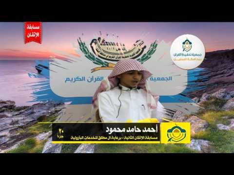 مسابقة الإتقان 2 ll الطالب أحمد حامد محمود.. 20 جزءأ