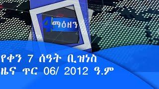የቀን 7 ሰዓት ቢዝነስ ዜና ጥር 06/ 2012 ዓ.ም