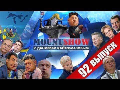 Дональд Трамп vs. Ким Чен Ын. MOUNT SHOW #92 (видео)