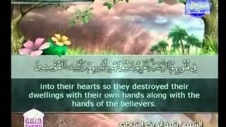 الجزء 28 الربع 2 :  الشيخ شيخ أبو بكر الشاطري