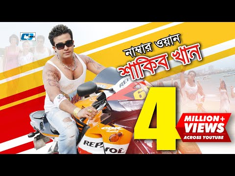 Download No 1 Shakib Khan | Sakib Khan | Apu Biswas | Bangla movie song  | HD | S I Tutul HD Mp4 3GP Video and MP3