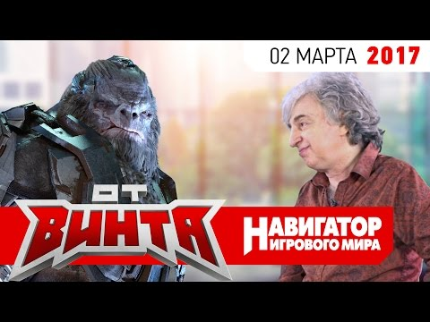 ОТ ВИНТА: Halo Wars 2 и Horizon Zero Dawn