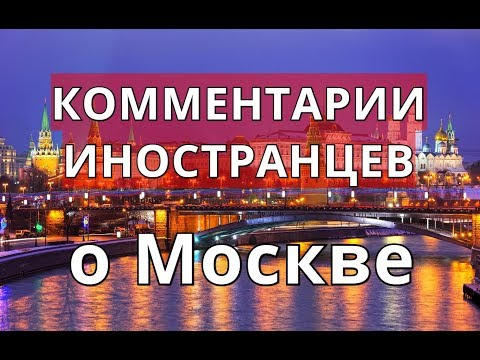 Video Комментарии иностранцев о Москве. download in MP3, 3GP, MP4, WEBM, AVI, FLV January 2017