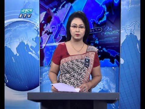 01 AM News || রাত ০১টার সংবাদ || 12 August 2020 || ETV News