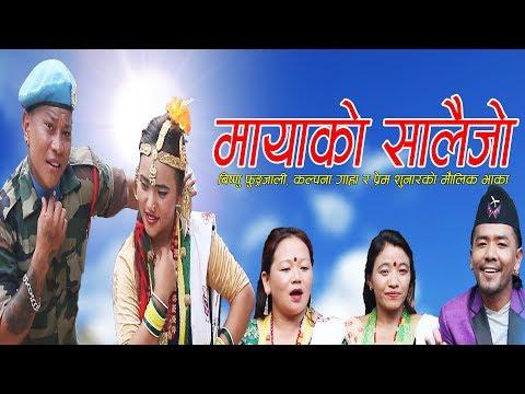 (मायाकाे सालैजाे || New Typical Salaijo Bhaka 2075, 2018 || Prem Lamichhane Magar, Bishnu & Kalpana - Duration: 10 minutes.)