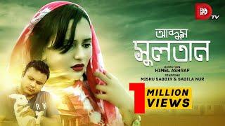 Video Abdus Sultan (আব্দুস সুলতান)   Mishu Sabbir   Sabila nur   Bangla Eid Natok 2017 MP3, 3GP, MP4, WEBM, AVI, FLV April 2019