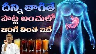 ఈ అసలు సీక్రెట్ తెలిస్తే పక్కా షాక్ అవుతారు !   Carbonated Drinks   Dr Manthena Satyanarayana Raju