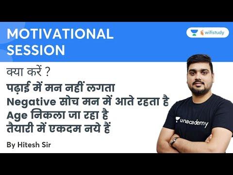 Motivational Session   wifistudy   Hitesh Sir