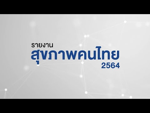 """รายงานสุขภาพคนไทย 2564 (Teaser) สสส. ชวนติดตามข้อมูล และบทสังเคราะห์ประเด็นทางสุขภาพที่เชื่อถือและอ้างอิงได้จาก """"รายงานสุขภาพคนไทย""""  สำหรับรายงานสุขภาพคนไทย 2564 ขอเชิญทุกท่านติดตามประเด็นที่น่าสนใจ ได้แก่ . # COVID-19 มหันตภัยร้ายเขย่าโลก . # ตัวชี้วัด """"สุขภาพพื้นที่"""" . # สถานการณ์เด่นทางสุขภาพในรอบปี . ติดตามได้ที่ https://www.thaihealthreport.com หรือ FB : สุขภาพคนไทย หรือดาวน์โหลดได้ที่ https://www.thaihealth.or.th/contact/getfile_books.php?e_id=725"""