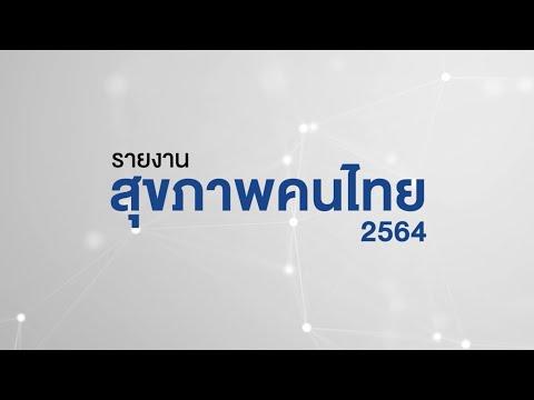 thaihealth รายงานสุขภาพคนไทย 2564 (Teaser)