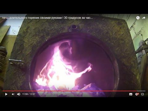 Как печь длительного горения своими руками