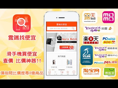 Video of 雲端找便宜 露天_yahoo拍賣_淘寶_購物_比價_商品搜尋