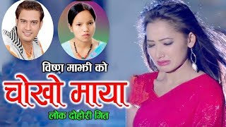 Chokho Maya - Shirish Devkota Gulaf Giri & Bishnu Majhi