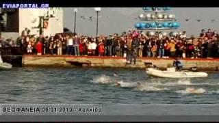 Τα Θεοφάνεια στη Χαλκίδα - 2010