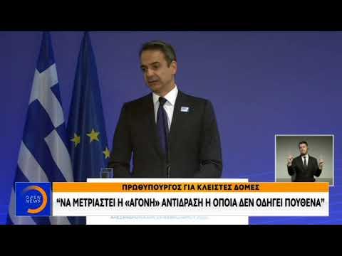 Video - Μικροκομματική εκμετάλλευση στο μεταναστευτικό επιχειρεί ο Αλ. Τσίπρας