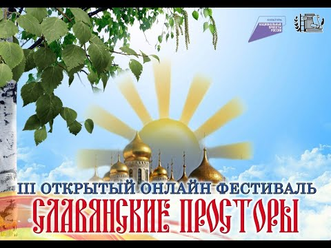 III Открытый онлайн-фестиваль «Славянские просторы» 3 часть