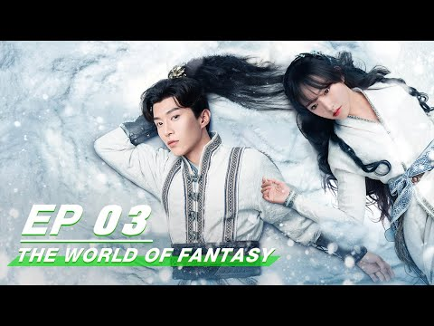 【FULL】The World of Fantasy EP3 | 灵域 | iQIYI
