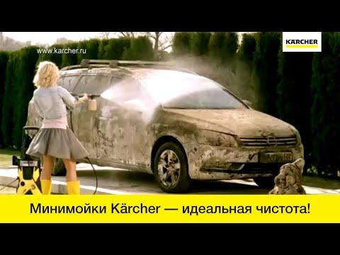 Рекламный ролик минимойки Керхер