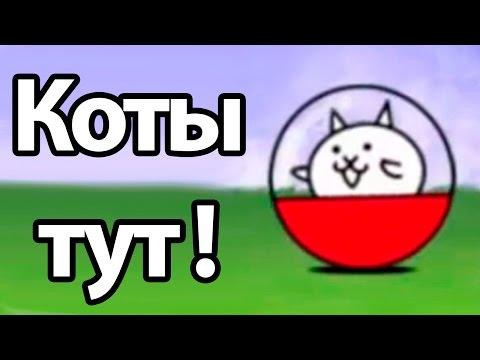 Коты тут ! ( Battle Cats )