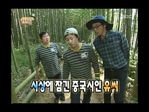 Infinite Challenge, Parasitic Houseguest(1), #05, 식객(1) 20091107