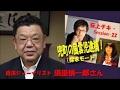 「兜町の風雲児」伝説の相場師・加藤あきらを逮捕!