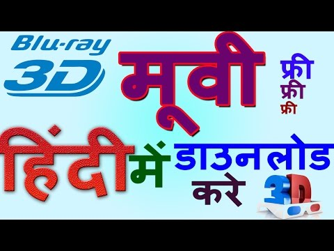 HOW TO DOWNLOAD & WATCH HD 3D MOVIES IN HINDI FREE