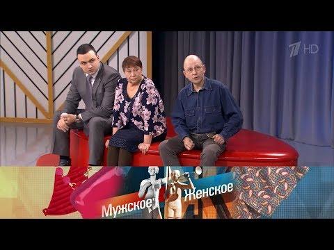 Мужское  Женское - На дне. Выпуск от 26.02.2018